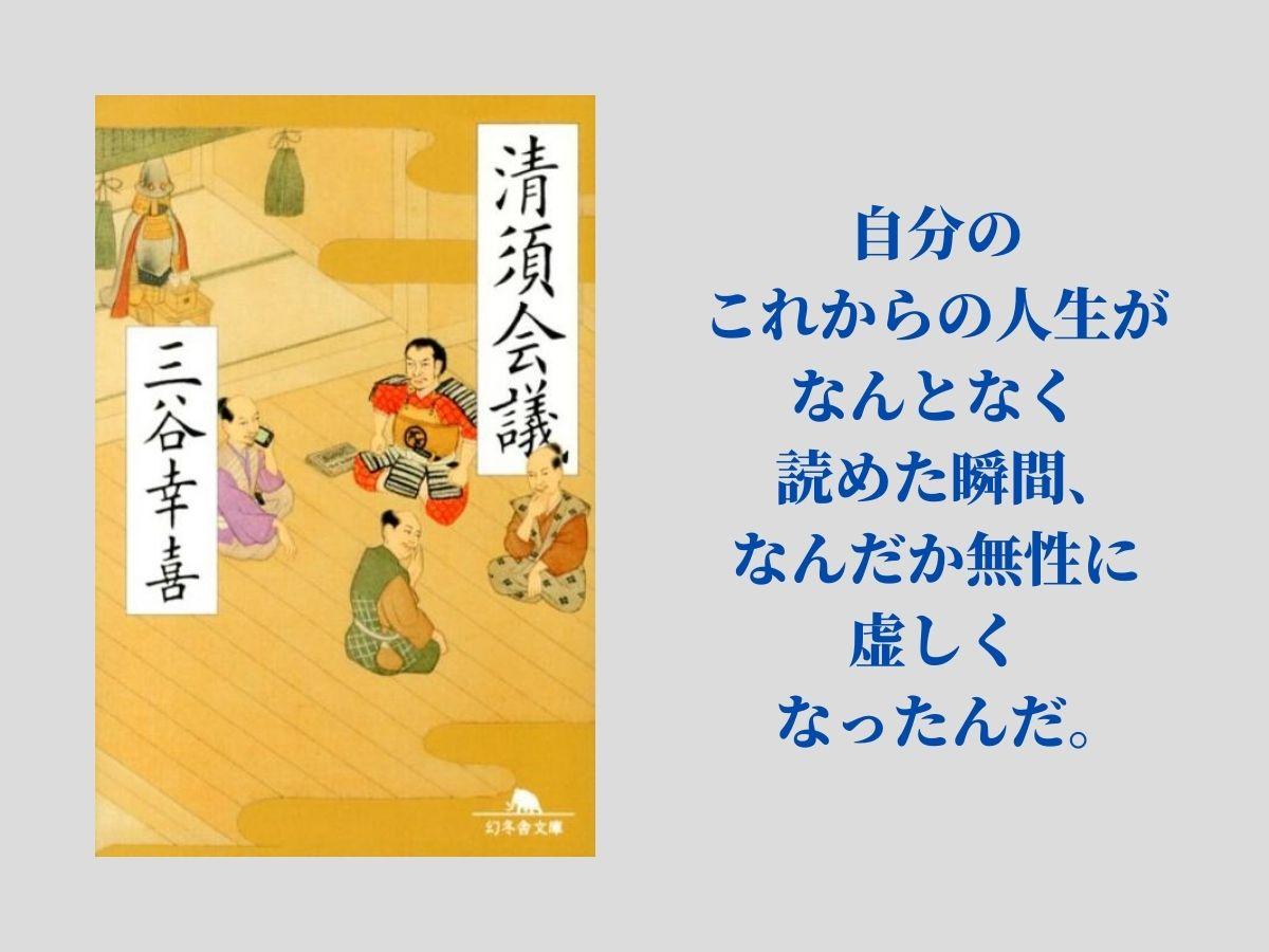 跡目争い 軽妙に描く 『清須会議』