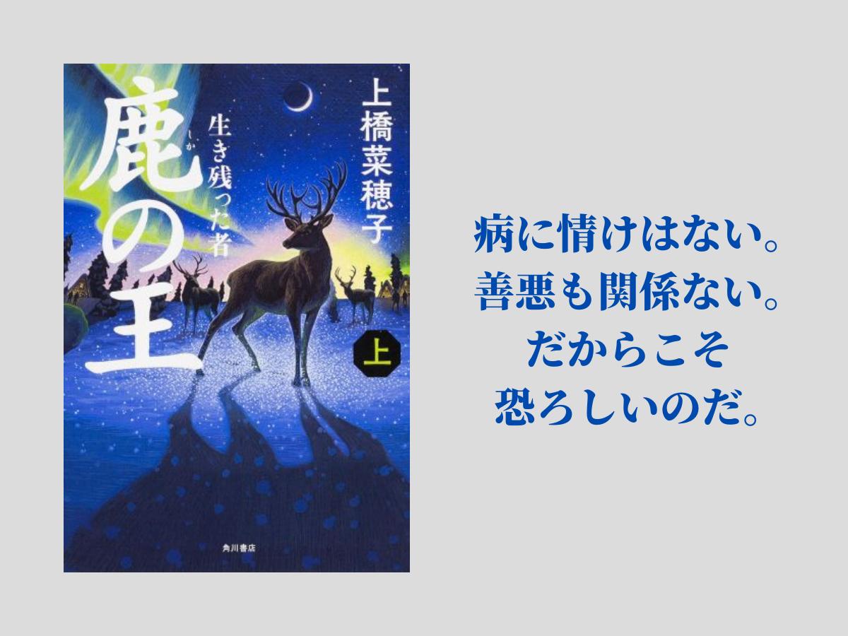 骨太なファンタジー 『鹿の王』(上・下)