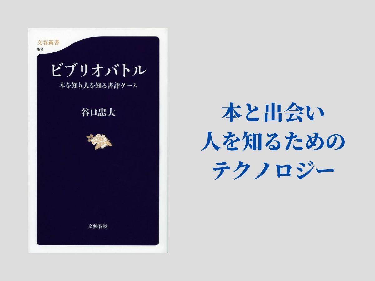 書評合戦のガイド本 『ビブリオバトル』