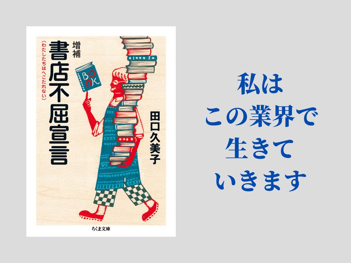 不安や戸惑いに揺れる 『書店不屈宣言』