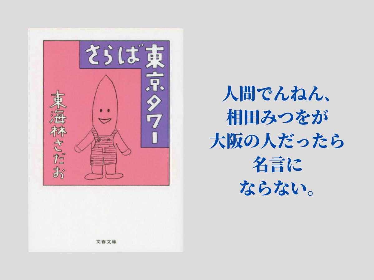 想がアクロバティック 『さらば東京タワー』