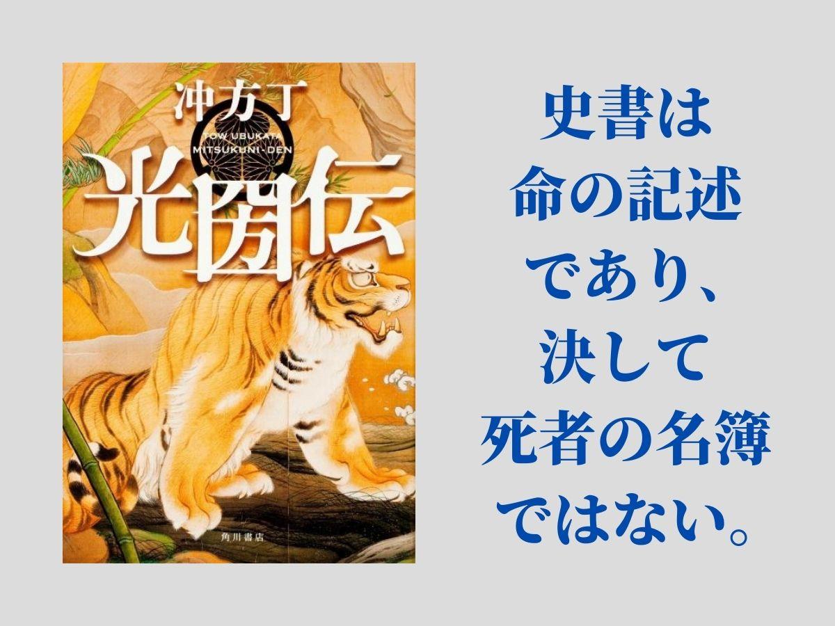 """""""天下の副将軍""""の生涯 『光圀伝』"""