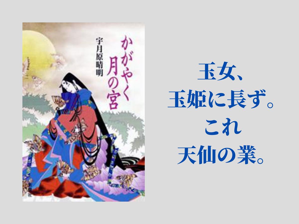 おとぎ話とは異なる伝奇 『かがやく月の宮』