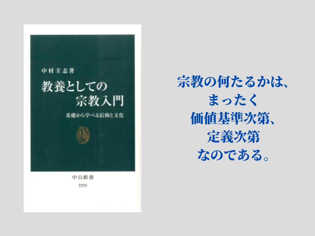"""""""濃い/薄い""""で説明 『教養としての宗教入門』"""