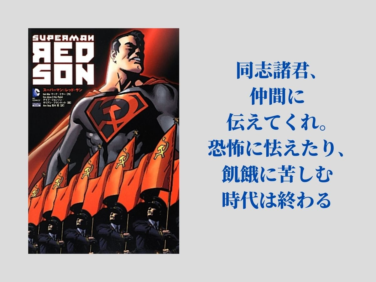 ソビエト連邦のスパーヒーロー!? 『スーパーマン:レッド・サン』