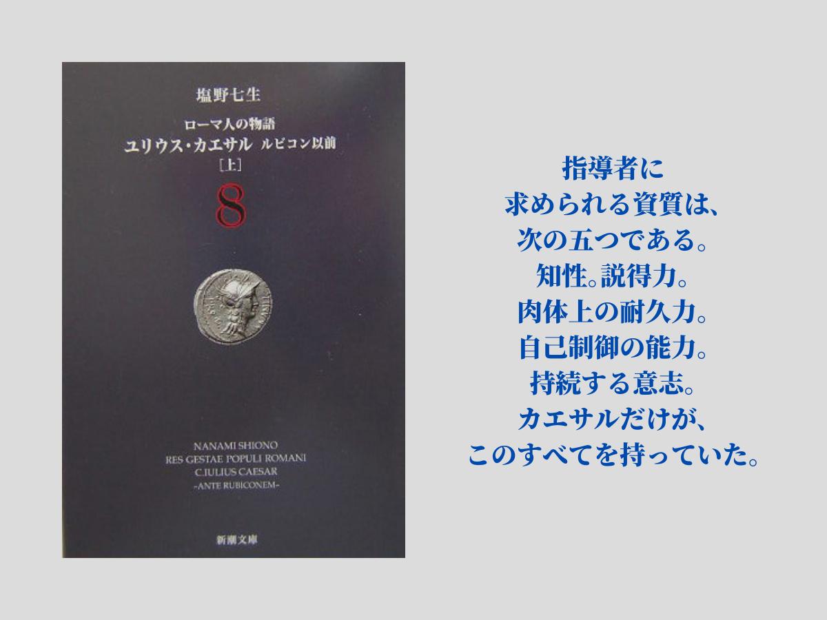 スーパースターの武勇伝 『ユリウス・カエサル ルビコン以前』(上・中・下)