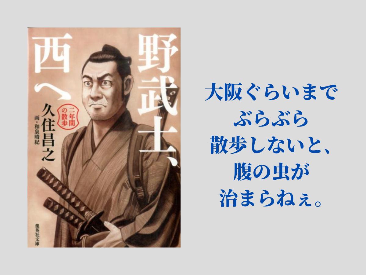 東海道を2年かけ踏破 『野武士、西へ』