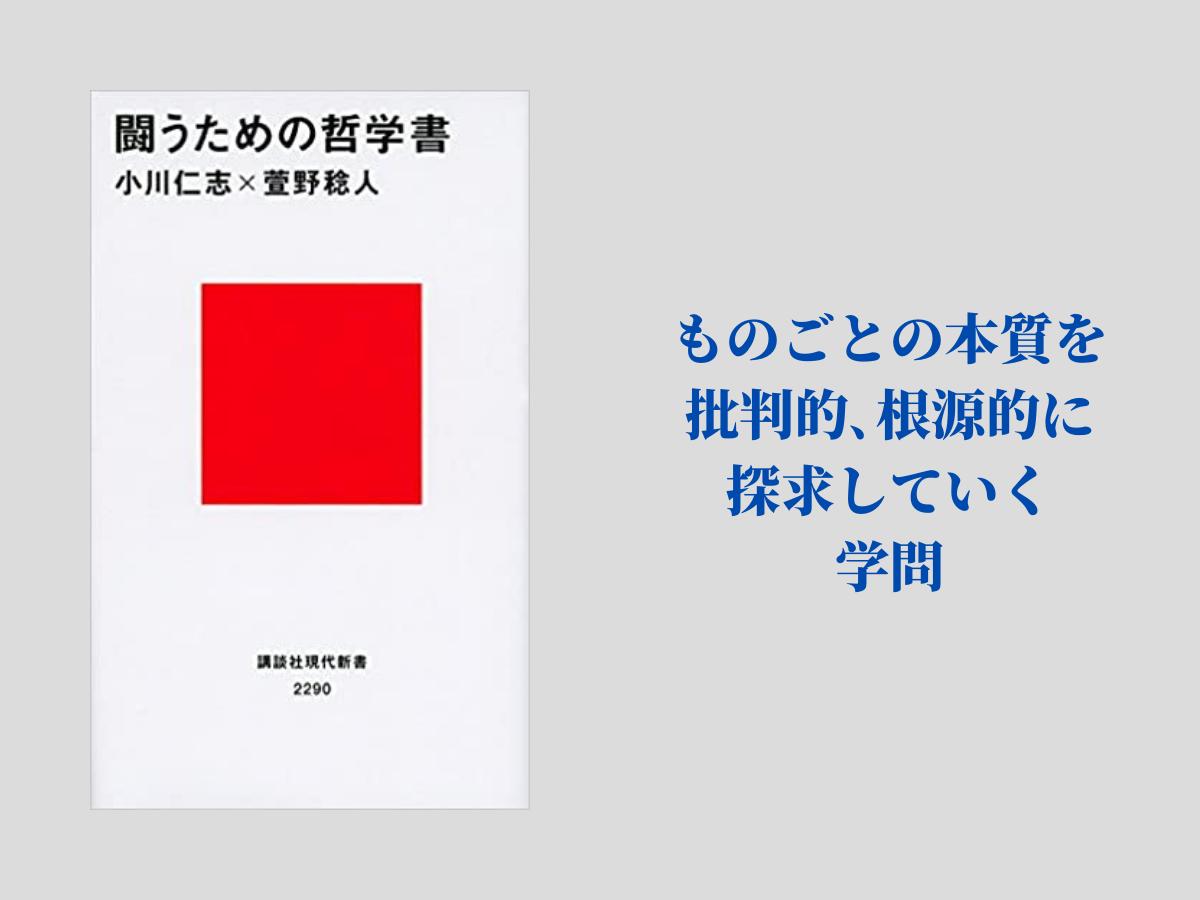理想主義と現実主義の論議 『闘うための哲学書』