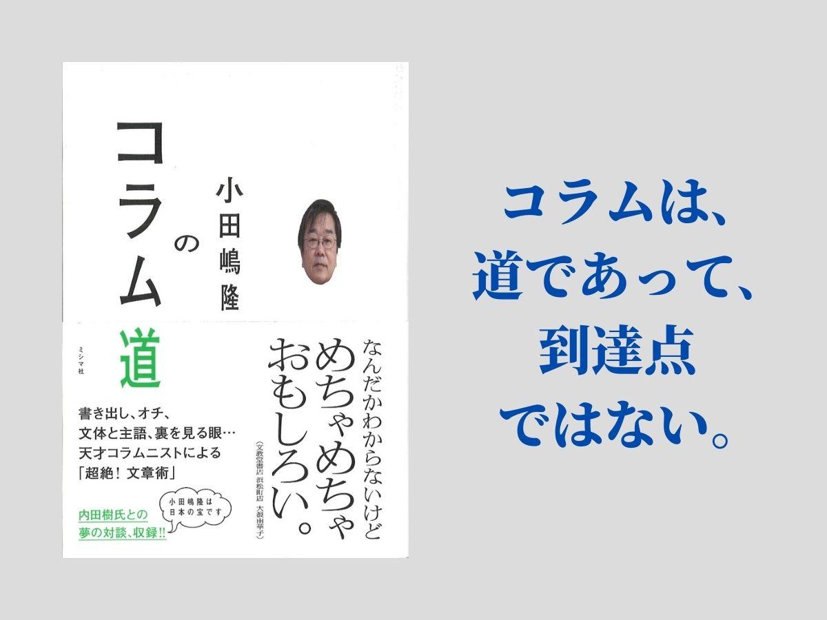 """要約などの""""修業""""推奨 『小田嶋隆のコラム道』"""