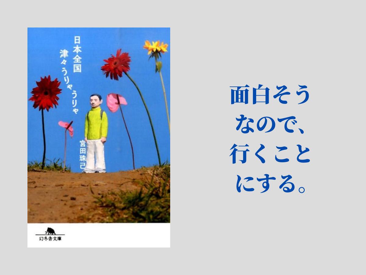 """読ませる""""芸""""と""""業"""" 『日本全国津々うりゃうりゃ』"""