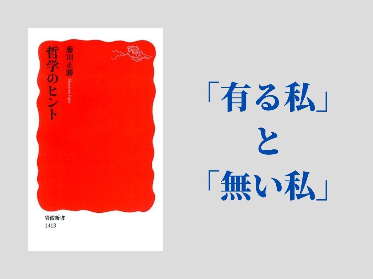 """""""日本ならでは""""の真理も? 『哲学のヒント』"""