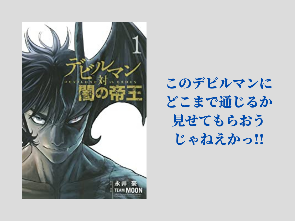 『デビルマン対闇の帝王』(1~3)