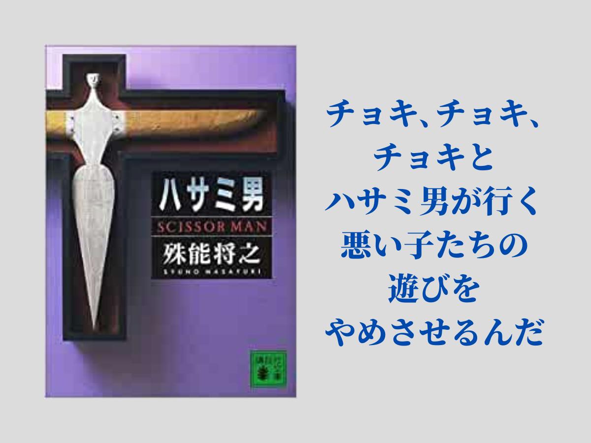 『ハサミ男』