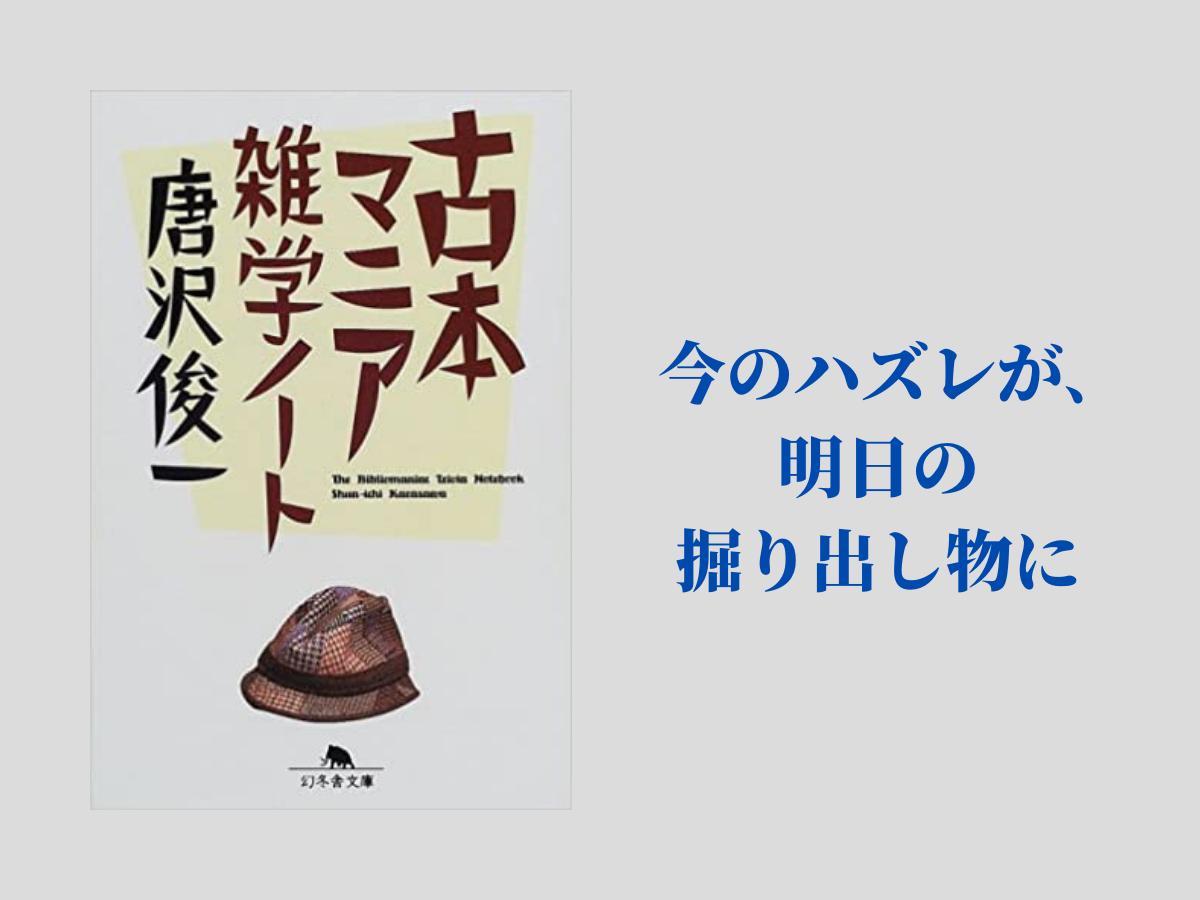 『古本マニア 雑学ノート』