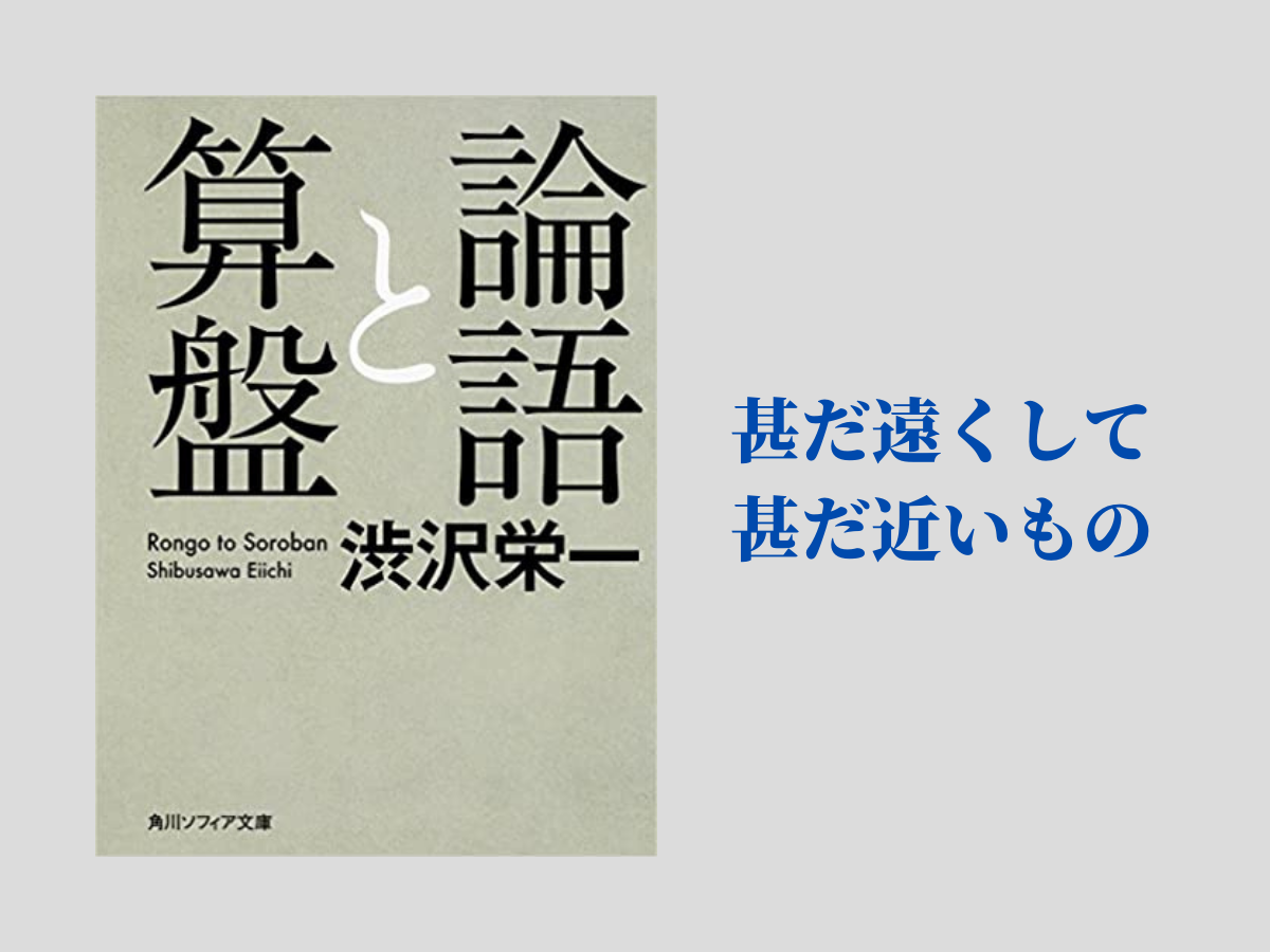企業経営に儒教思想を 『論語と算盤』