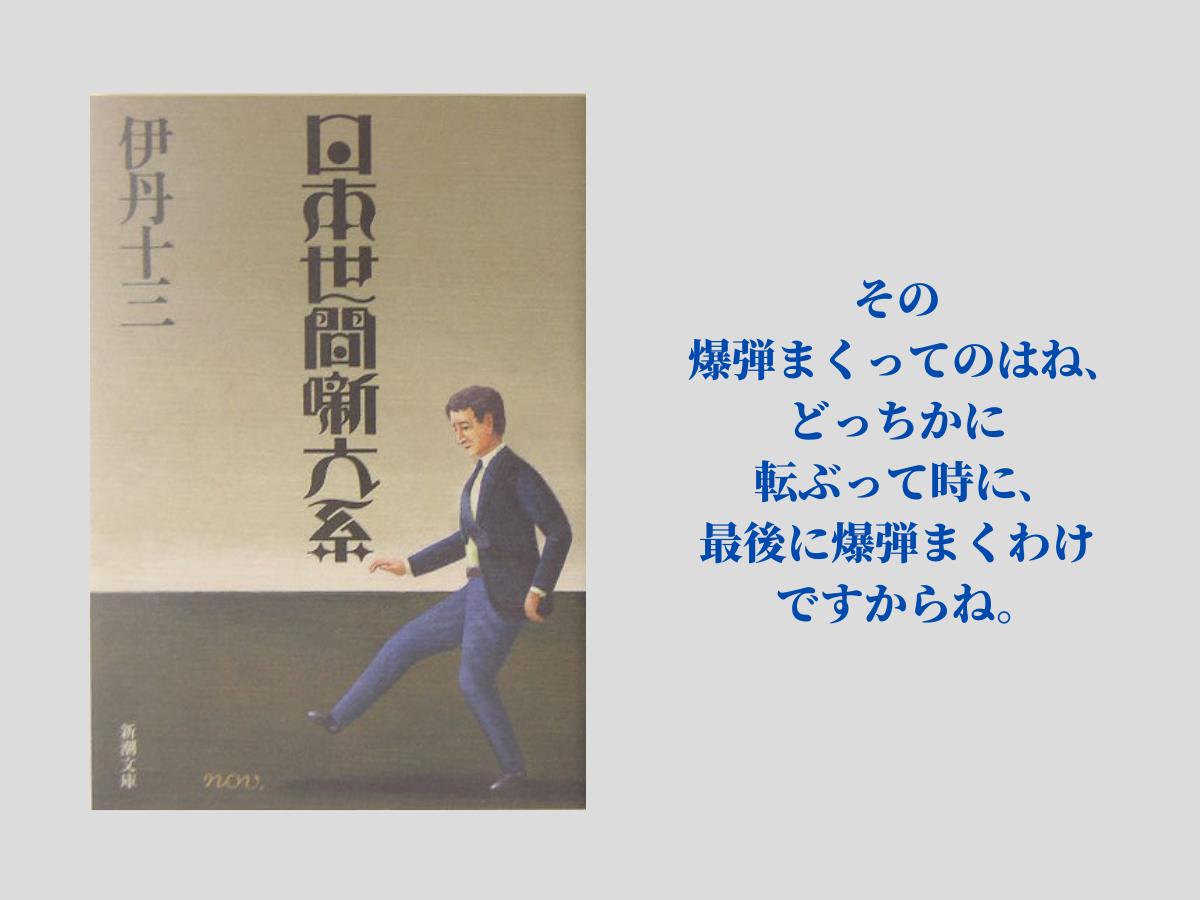 『日本世間噺大系』