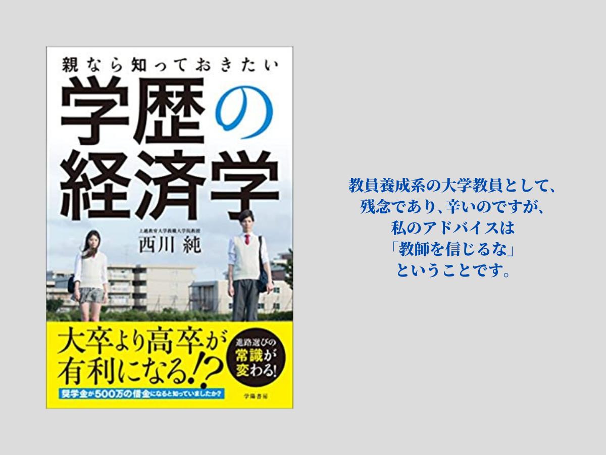 『学歴の経済学』