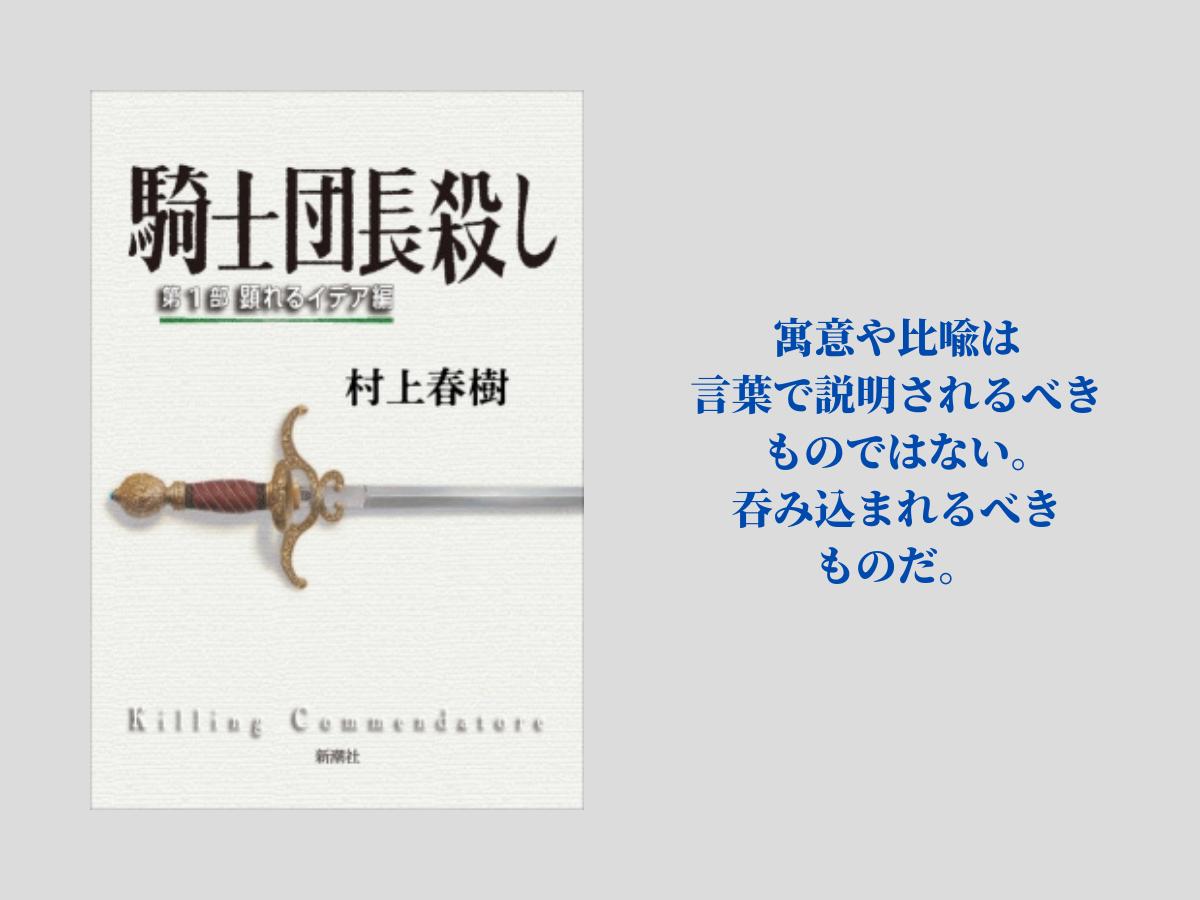 『騎士団長殺し』第1・2部