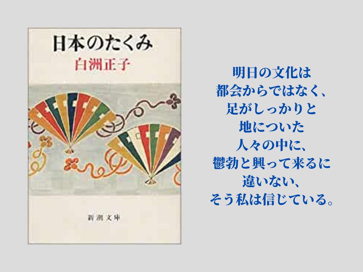 『日本のたくみ』