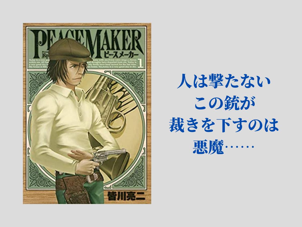 """""""撃たれたら死ぬ""""という枠組み 『PEACE MAKER』(1~17)"""