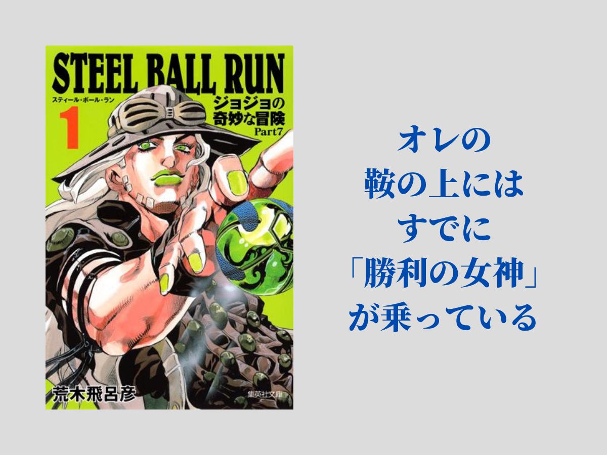 『ジョジョの奇妙な冒険7 スティール・ボール・ラン』(1~24)