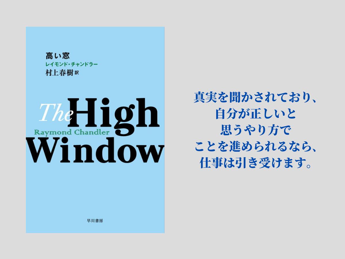 やっぱマーロウはカッコいい 『高い窓