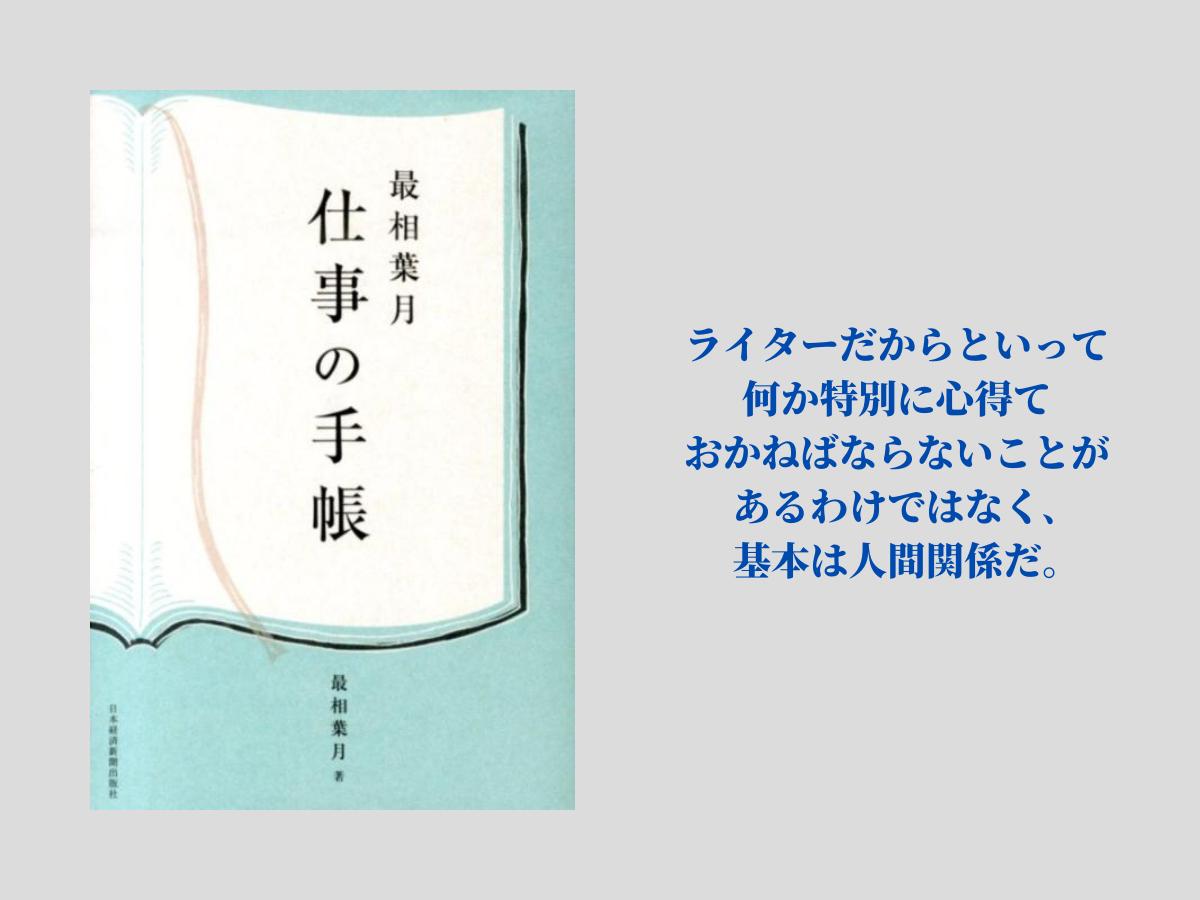 『仕事の手帳』