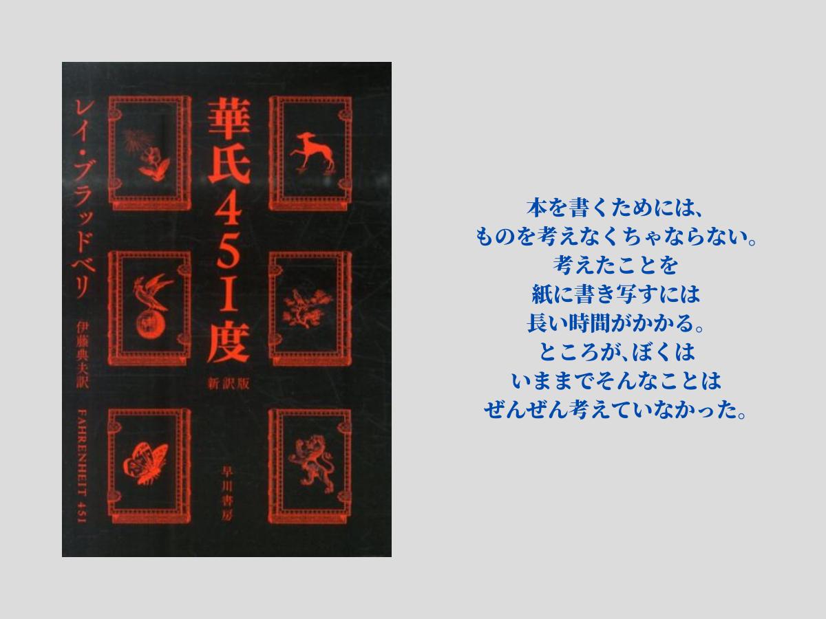 『華氏451度』〔新訳版〕