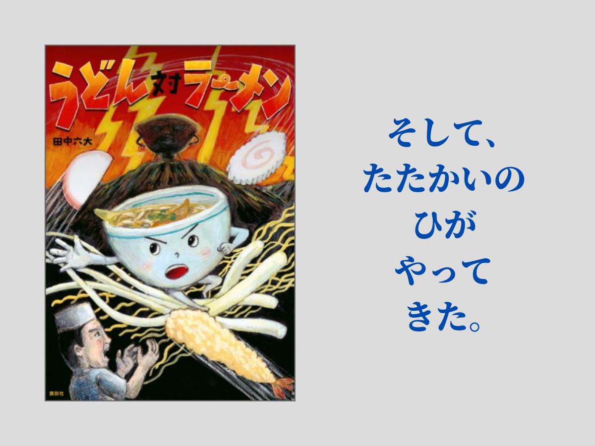 『うどん対ラーメン』