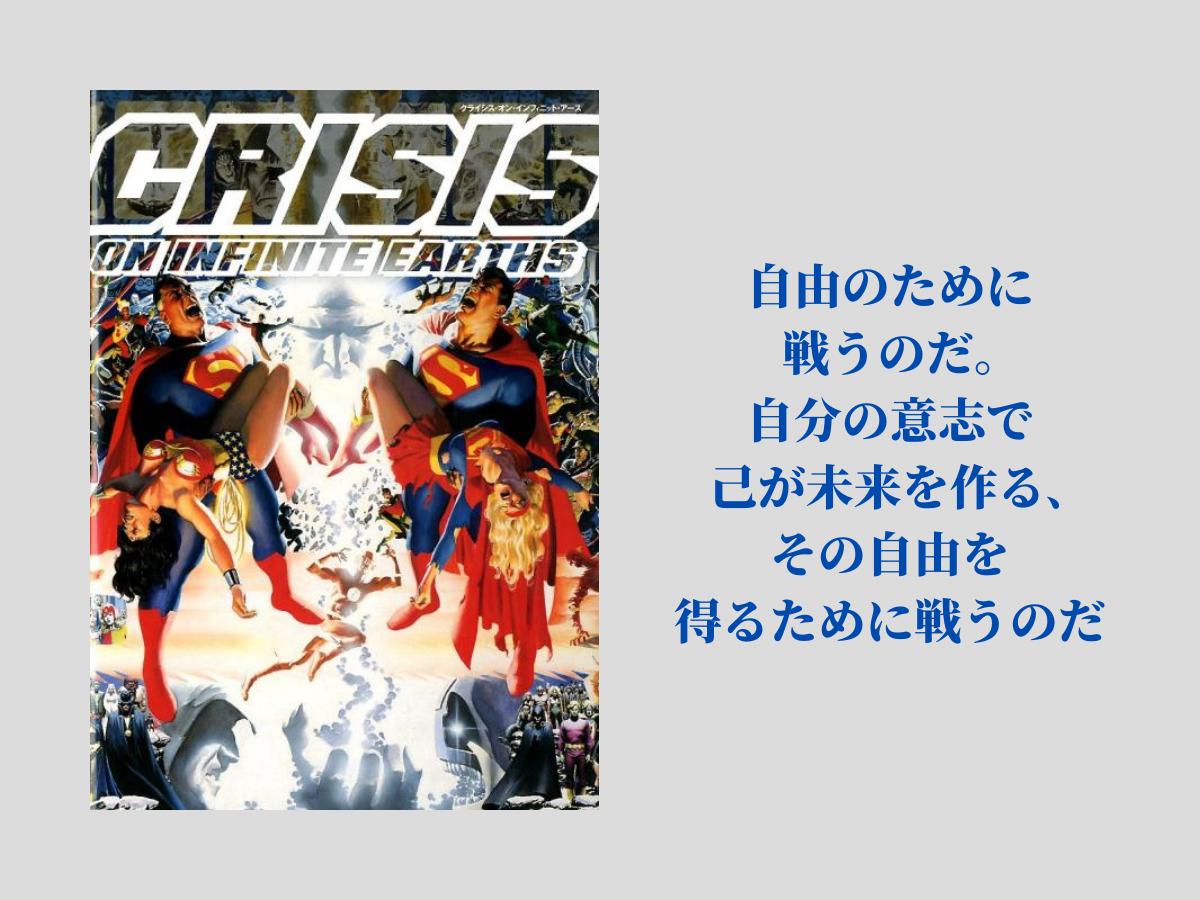 DCコミックをまとめてリセット 『クライシス・オン・インフィニット・アース』