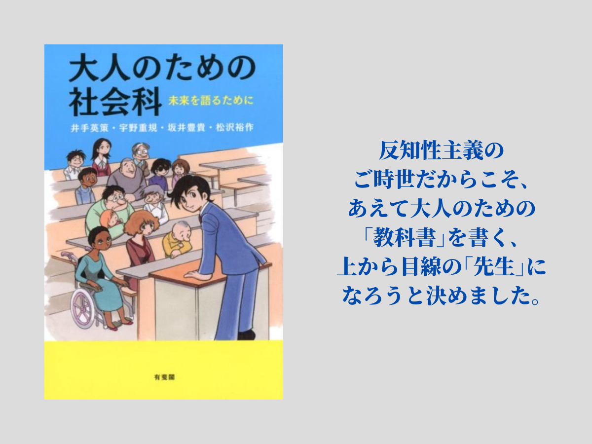 『大人のための社会科』
