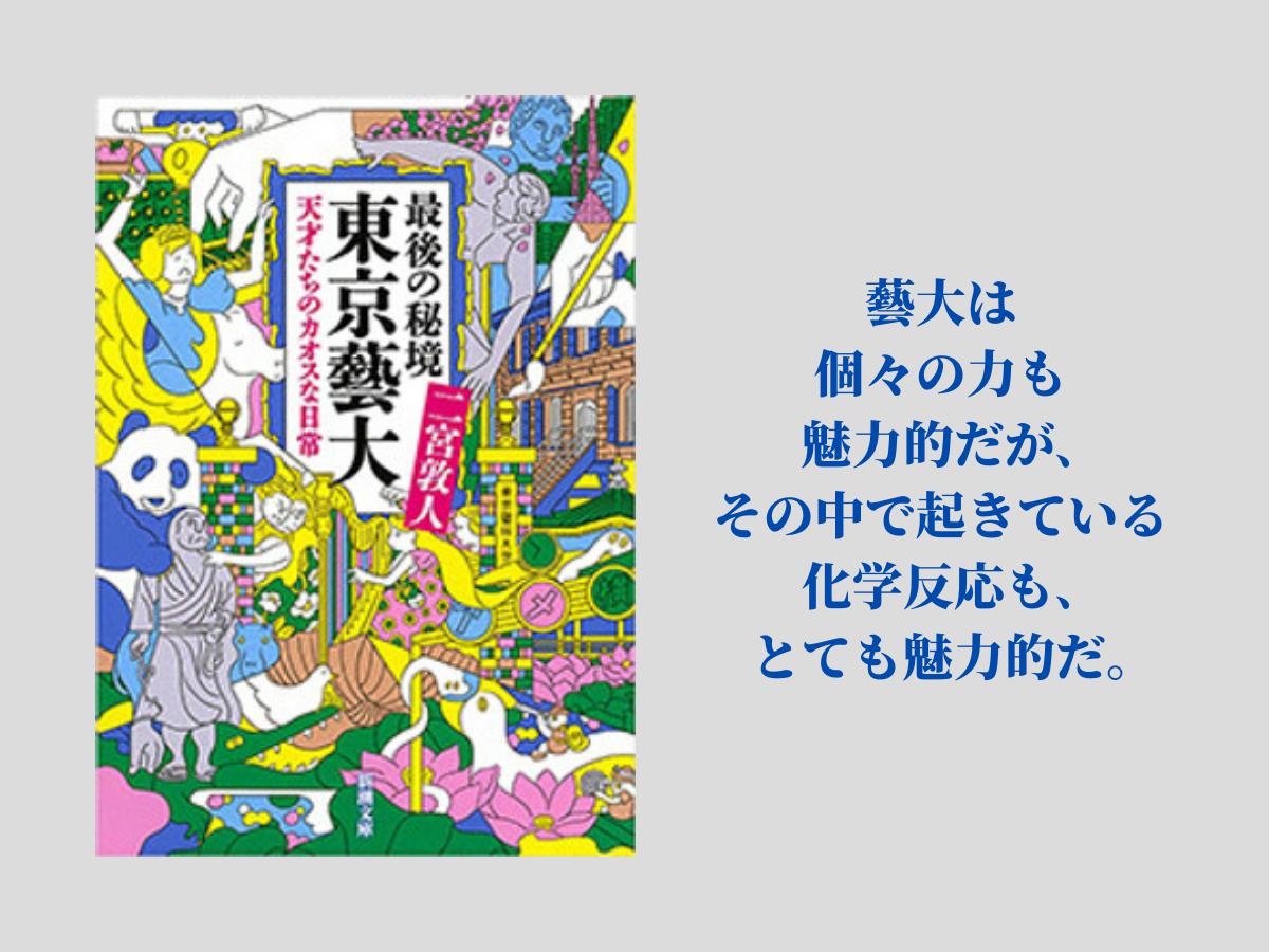『最後の秘境 東京藝大』