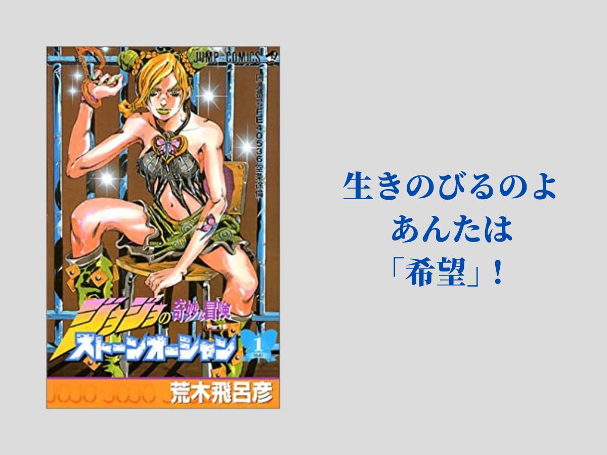 『ジョジョの奇妙な冒険6 ストーンオーシャン 』(1~17)