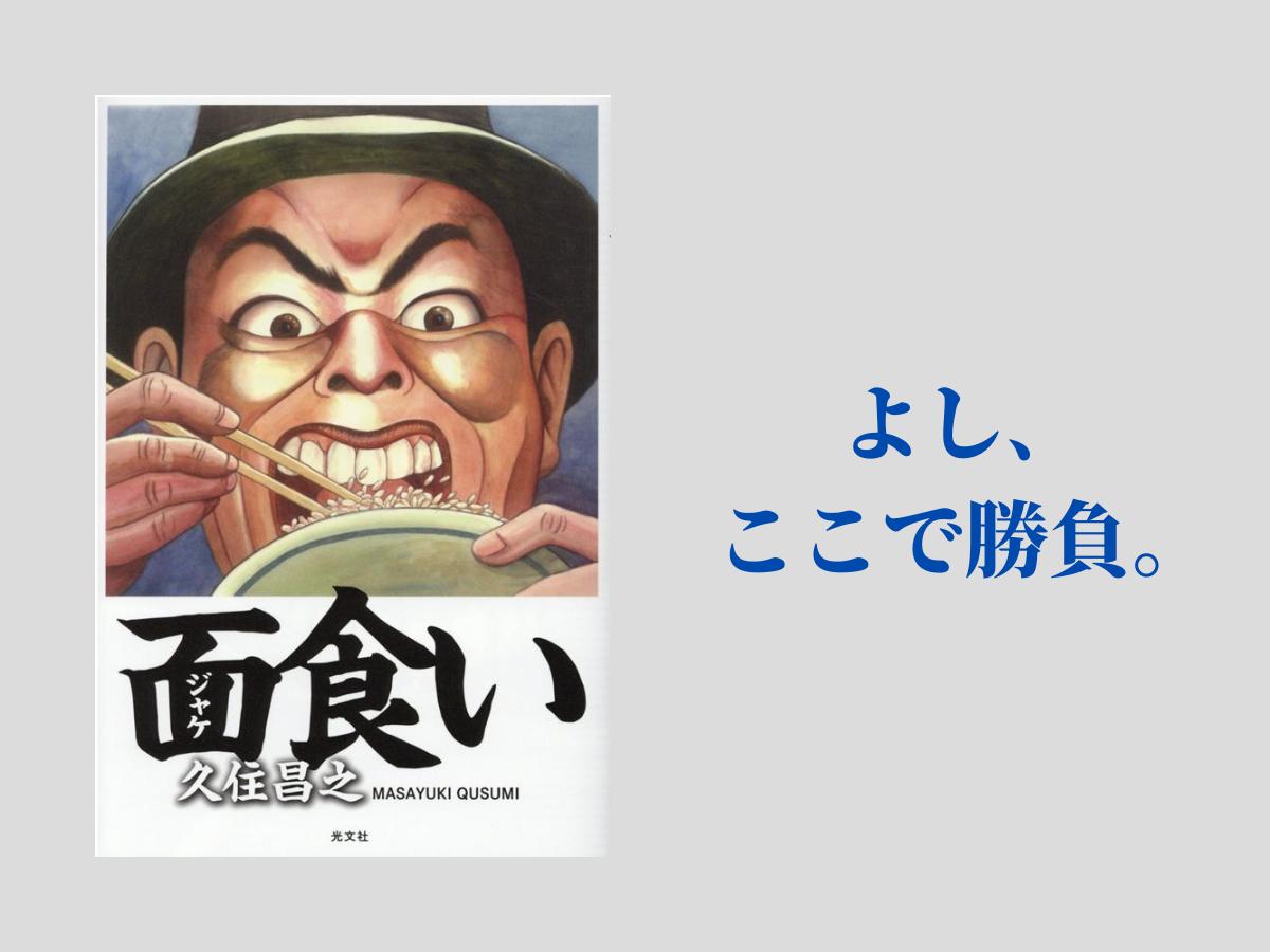『面(ジャケ)食い』