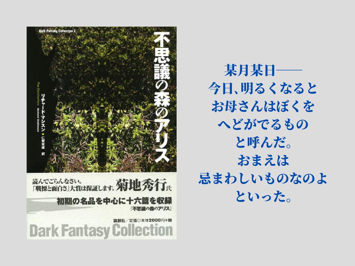 『不思議の森のアリス』