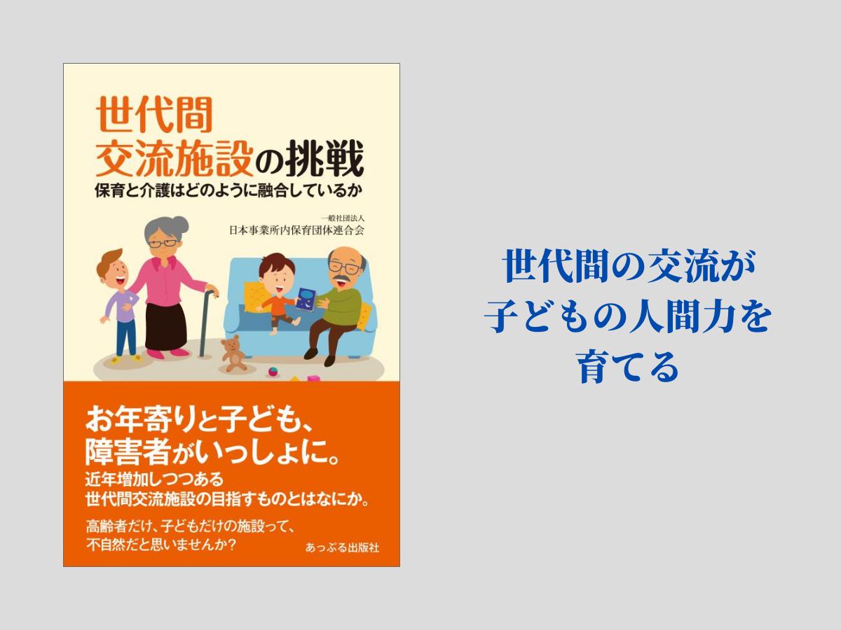 『世代間交流施設の挑戦』