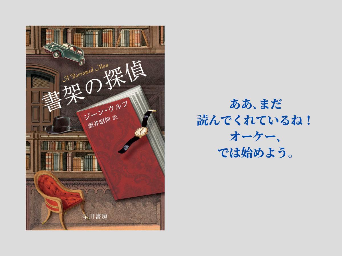『書架の探偵』