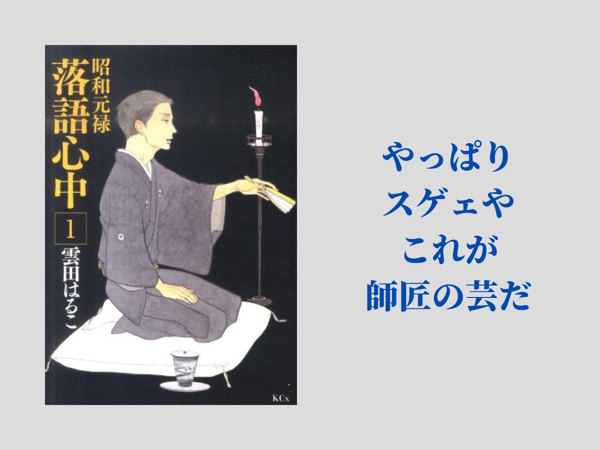 『昭和元禄落語心中』(1~10)