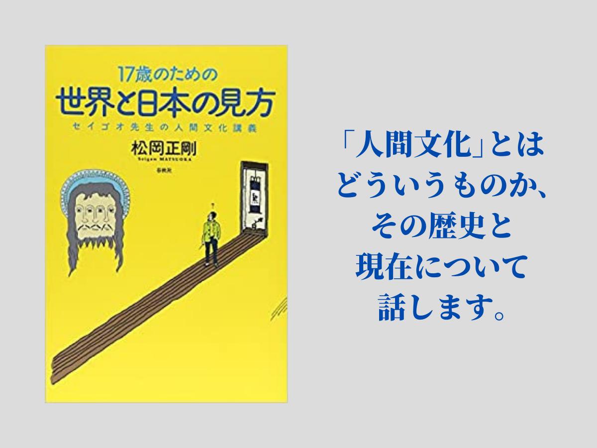 思想や価値観の背景 明らかに 『17歳のための世界と日本の見方』
