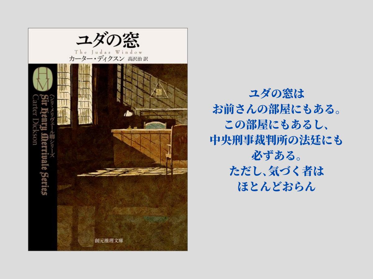 『ユダの窓』