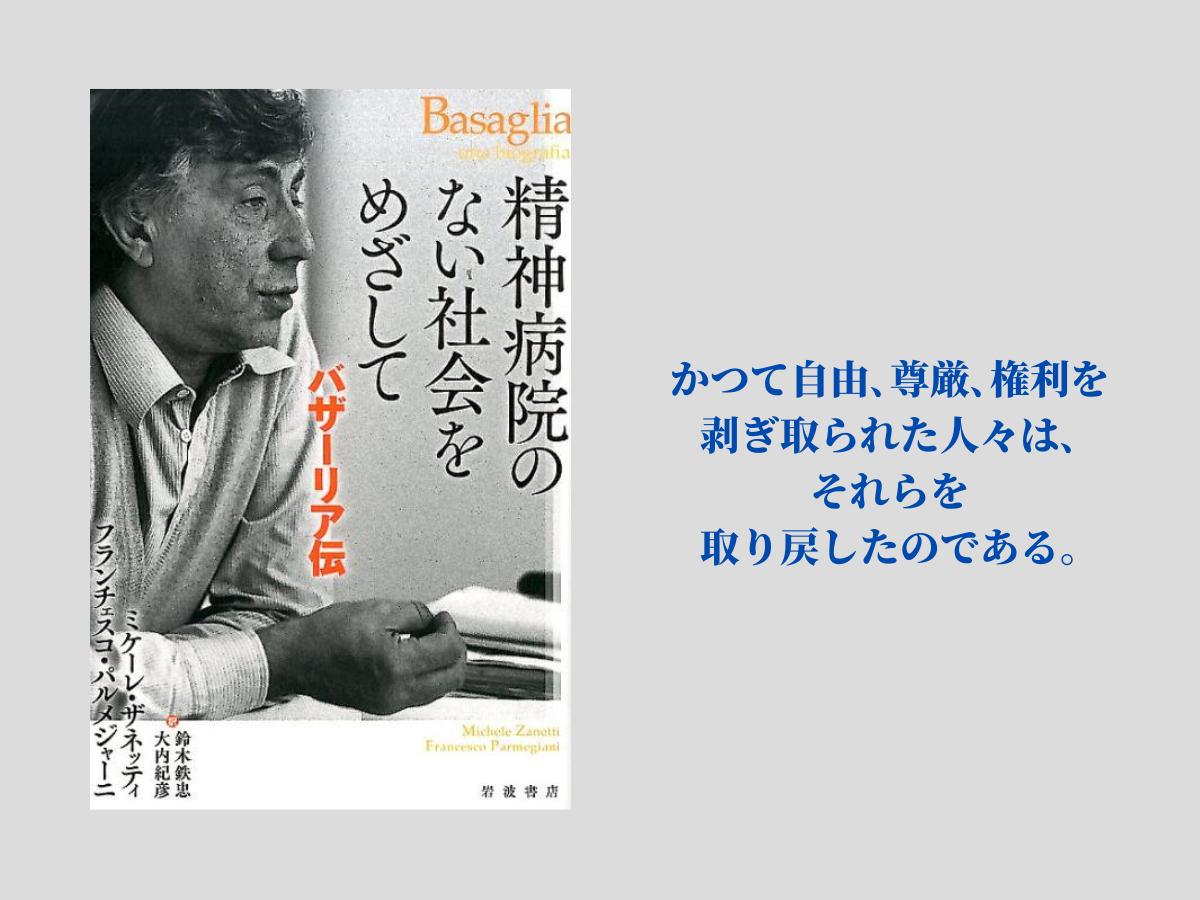 『精神病院のない社会をめざして バザーリア伝』