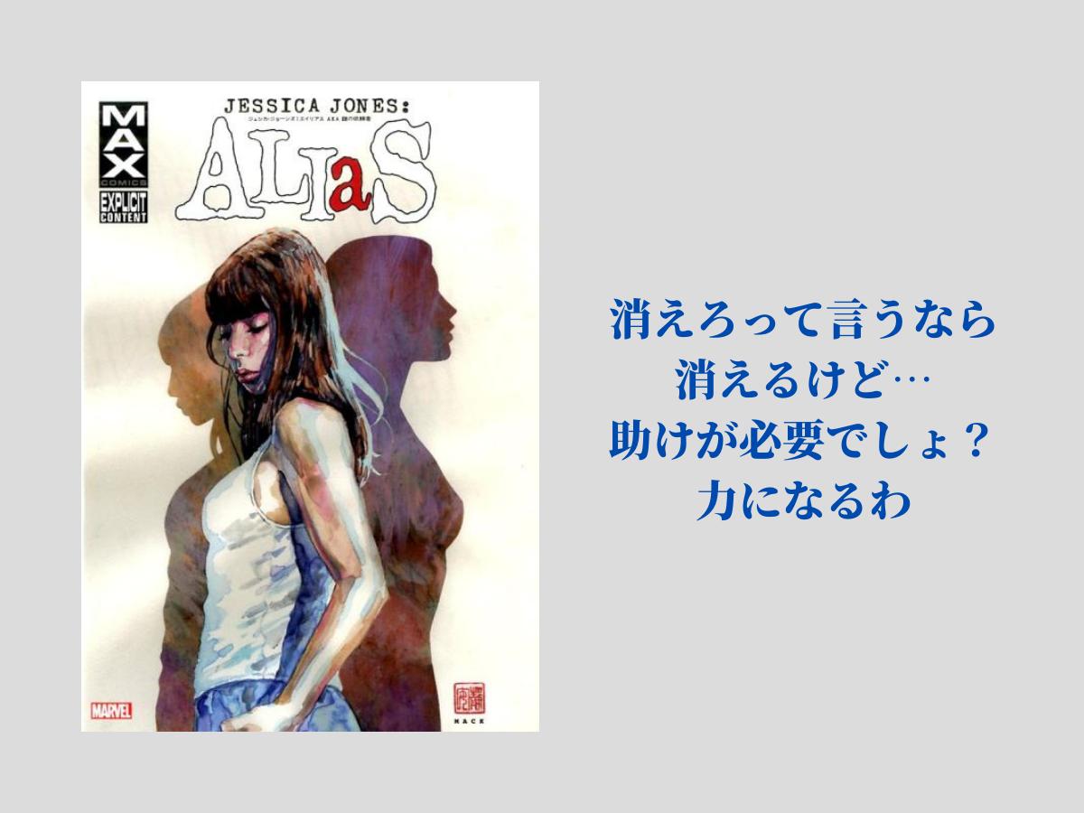 『ジェシカ・ジョーンズ:エイリアス AKA 謎の依頼者』