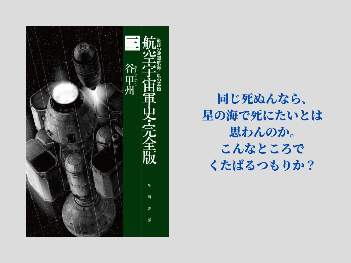 『航空宇宙軍史・完全版』(三~五)