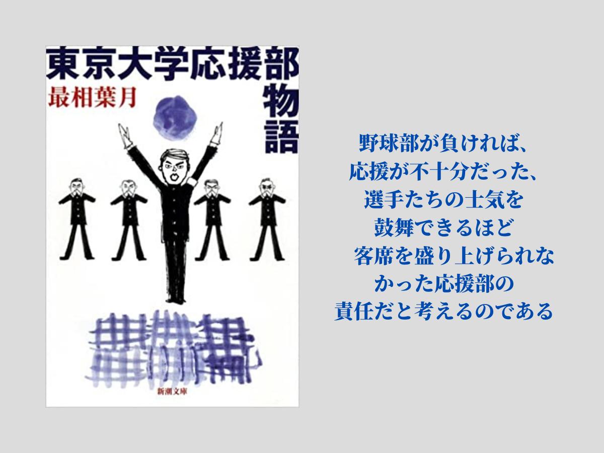 『東京大学応援部物語』