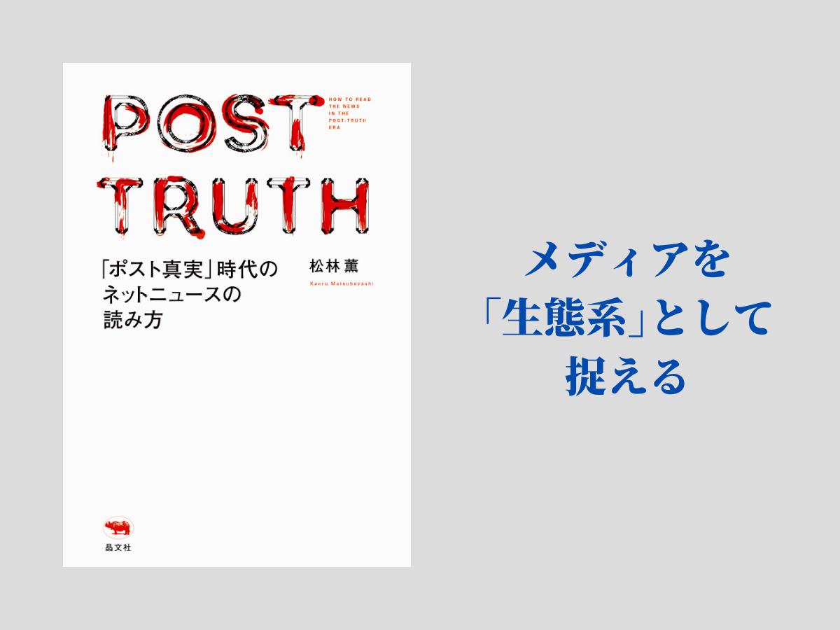 『「ポスト真実」時代のネットニュースの読み方』