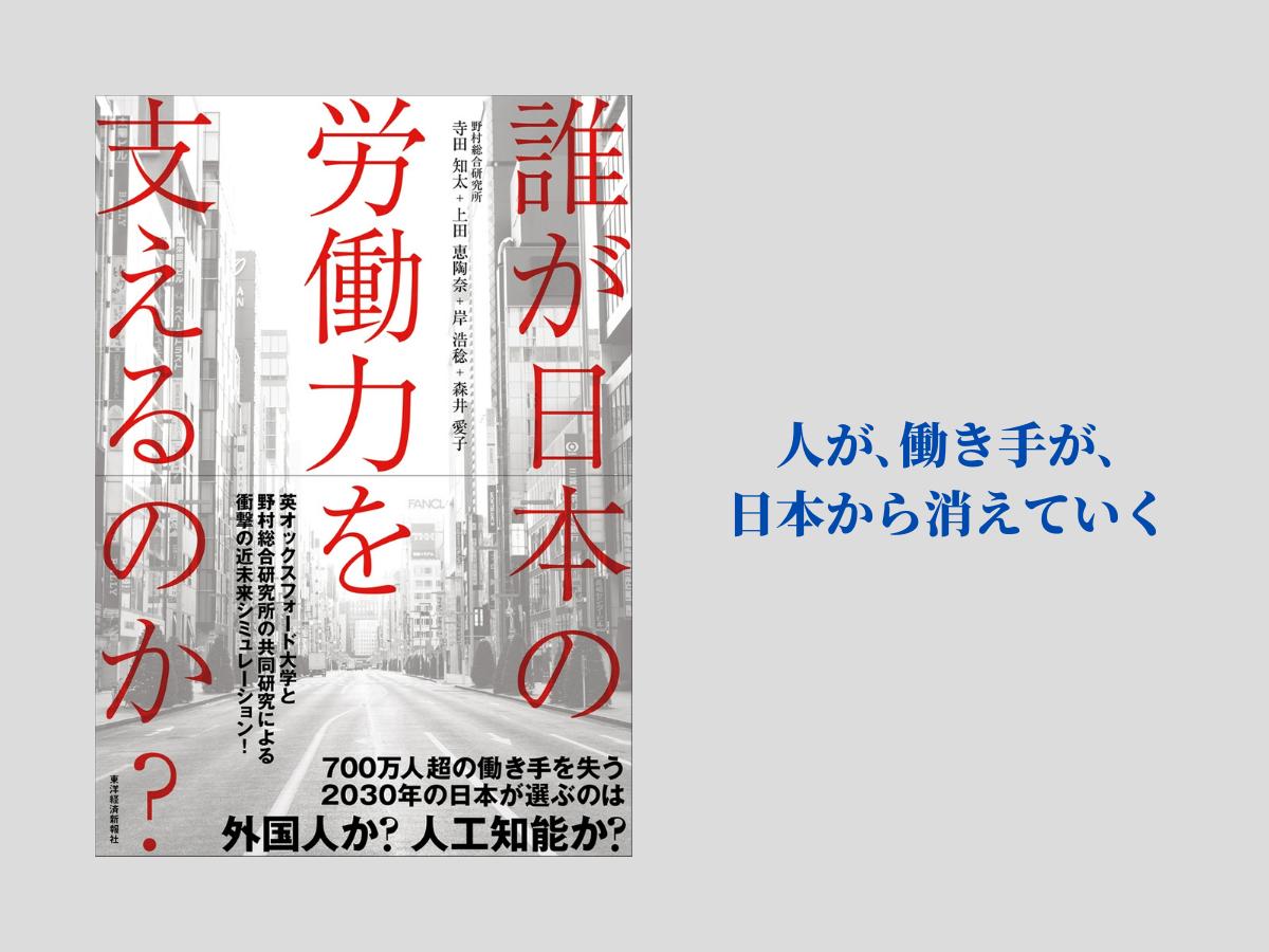 『誰が日本の労働力を支えるのか?』