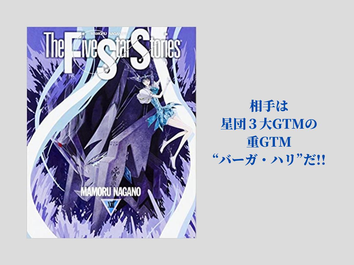 前代未聞の大改変 『ファイブスター物語』(13)