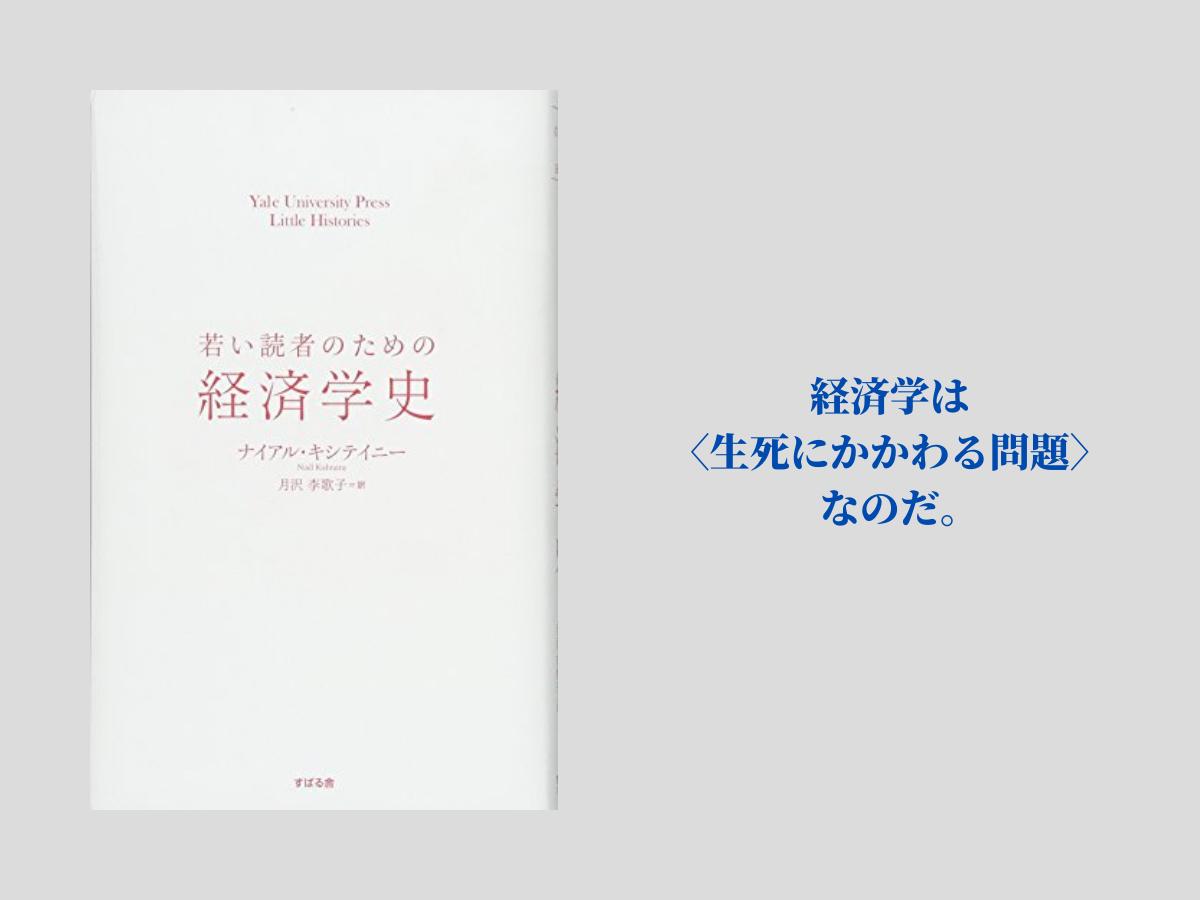 『若い読者のための経済学史』