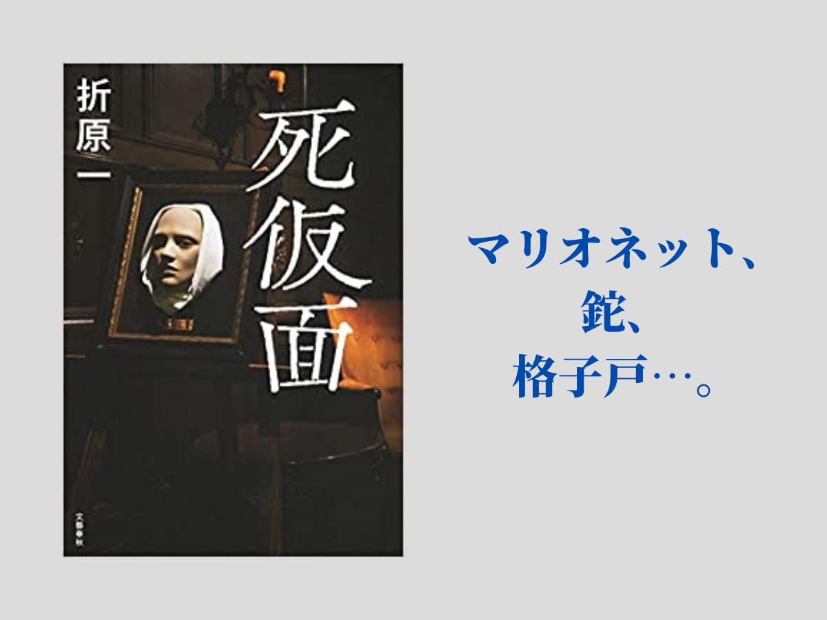 『死仮面』