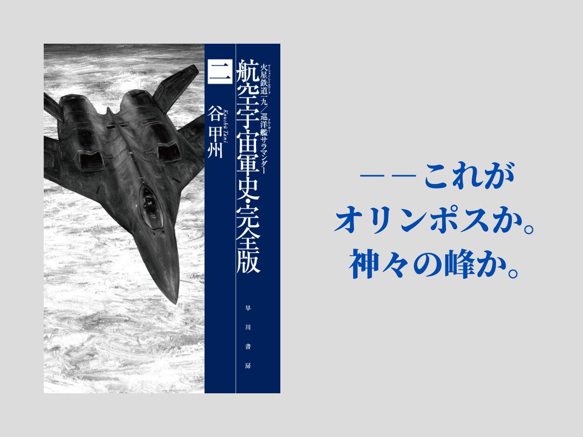 『航空宇宙軍史・完全版』(二)